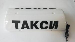 Таксиметрова табела тип Йелоу