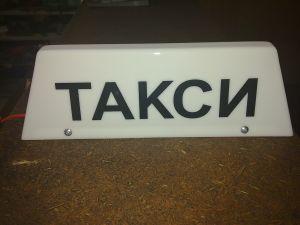 """Таксиметрова табела """"ОПАЛ""""( плексиглас ) със светодиодна лента"""